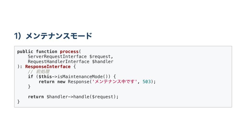 1)メンテナンスモード public function process( ServerRequ...