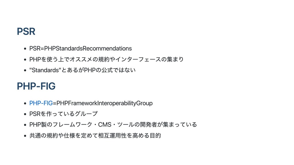 PSR PSR = PHP Standards Recommendations PHPを使う上...