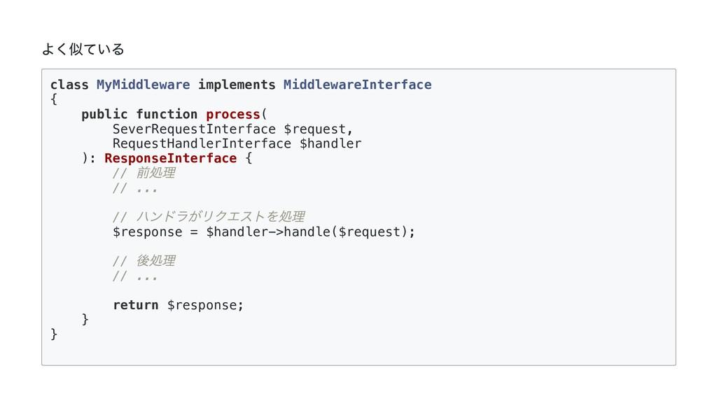 よく似ている class MyMiddleware implements Middleware...
