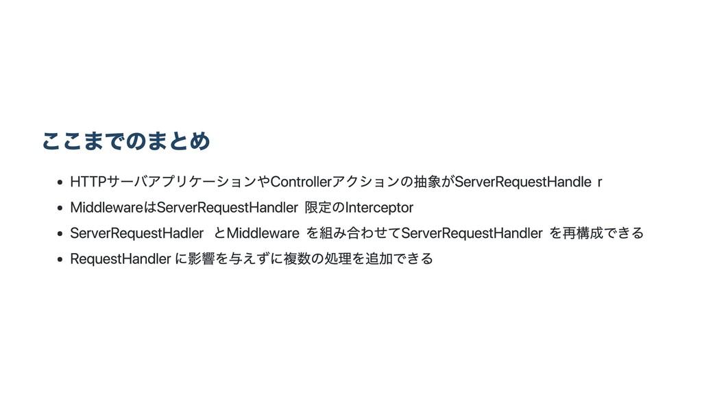ここまでのまとめ HTTPサーバアプリケーションやControllerアクションの抽象がSer...