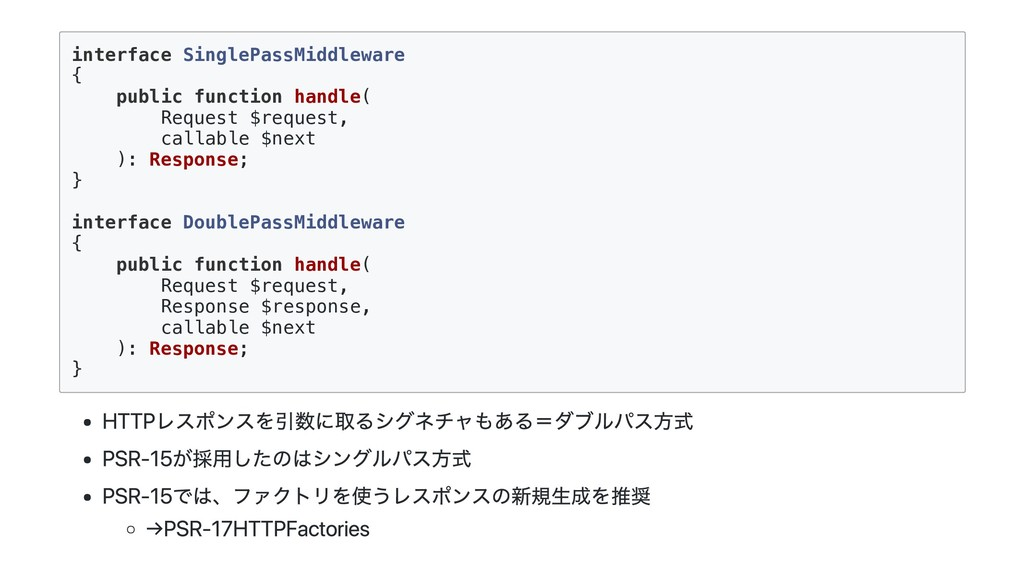 interface SinglePassMiddleware { public functio...