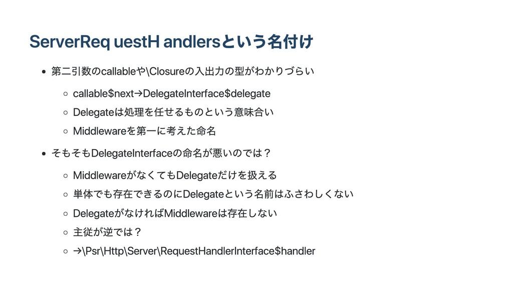 Server Request Handlersという名付け 第二引数のcallableや\Cl...