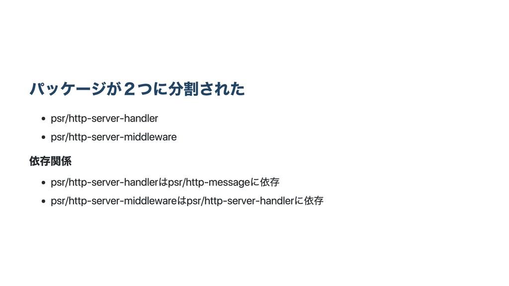 パッケージが2つに分割された psr/http‑server‑handler psr/http...