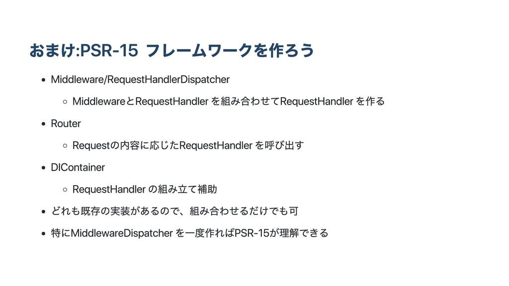 おまけ: PSR‑15 フレームワークを作ろう Middleware / Request Ha...