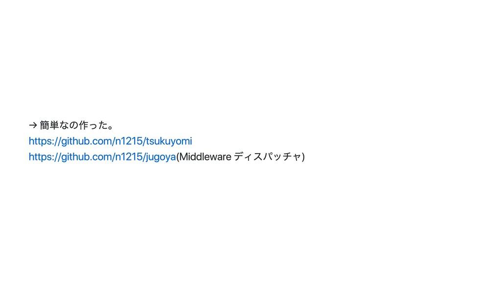 → 簡単なの作った。 https://github.com/n1215/tsukuyomi h...