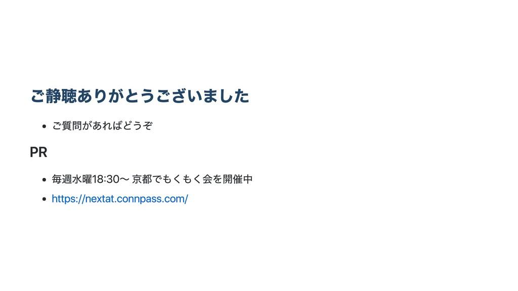 ご静聴ありがとうございました ご質問があればどうぞ PR 毎週水曜1830~ 京都でもくもく会...