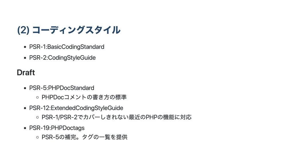 (2) コーディングスタイル PSR‑1: Basic Coding Standard PSR...