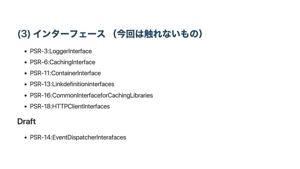 (3) インターフェース (今回は触れないもの) PSR‑3: Logger Interfac...