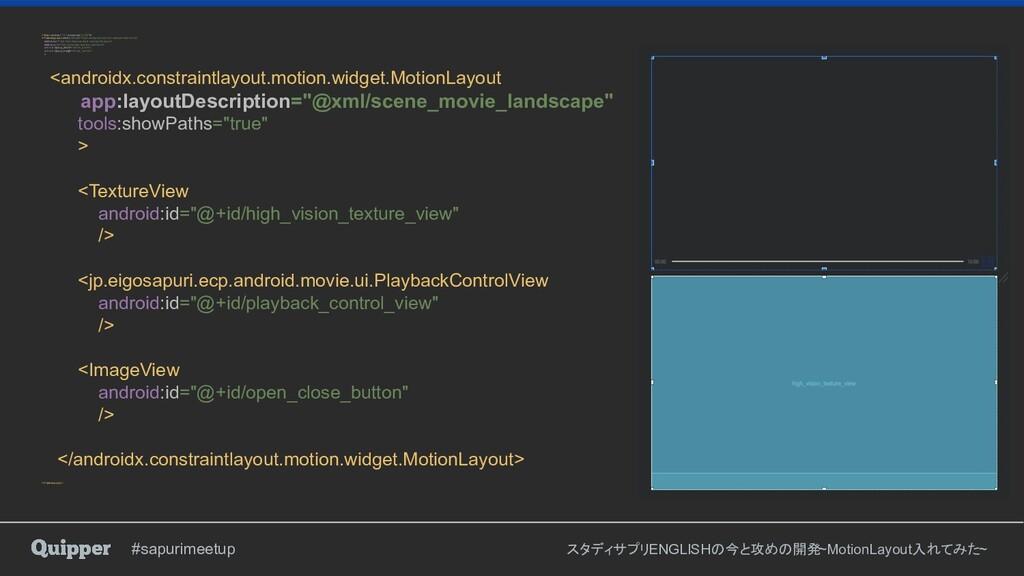 #sapurimeetup スタディサプリENGLISHの今と攻めの開発~MotionLayo...
