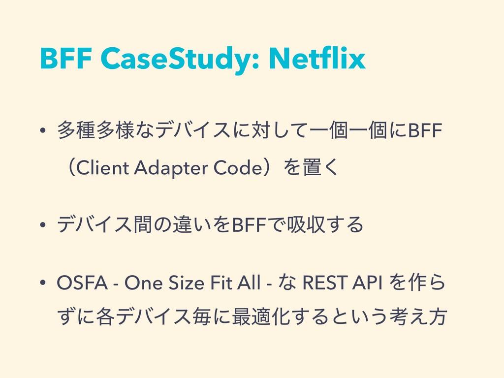 BFF CaseStudy: Netflix • ଟछଟ༷ͳσόΠεʹରͯ͠ҰݸҰݸʹBFF ʢ...