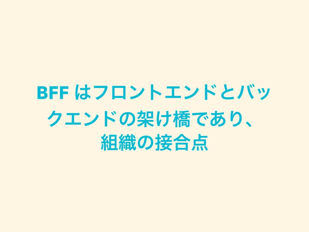BFF ϑϩϯτΤϯυͱόο ΫΤϯυͷՍ͚ڮͰ͋Γɺ ৫ͷ߹