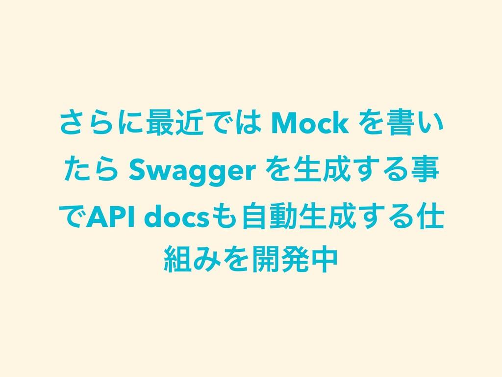 ͞Βʹ࠷ۙͰ Mock Λॻ͍ ͨΒ Swagger Λੜ͢Δ ͰAPI docsࣗಈ...