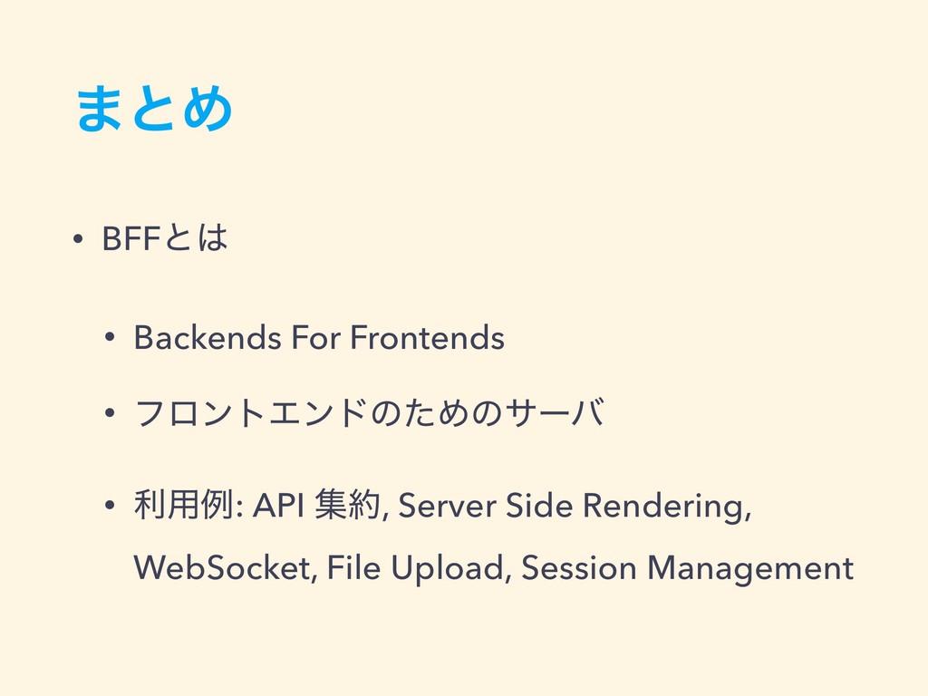 ·ͱΊ • BFFͱ • Backends For Frontends • ϑϩϯτΤϯυͷ...