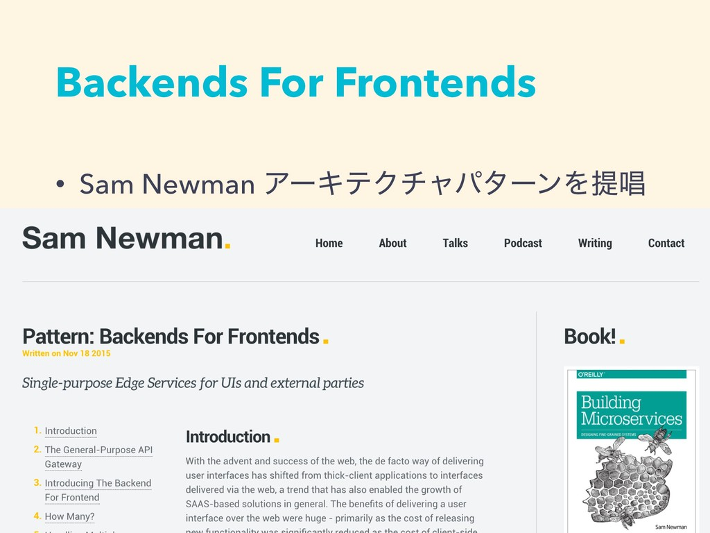 Backends For Frontends • Sam Newman ΞʔΩςΫνϟύλʔϯ...
