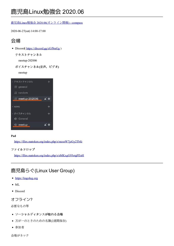 鹿児島Linux勉強会 2020.06 鹿児島Linux勉強会 2020.06(オンライン開催...