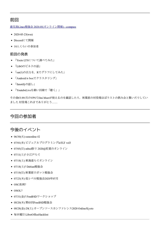 前回 鹿児島Linux勉強会 2020.05(オンライン開催) - connpass 2020...