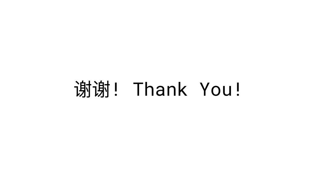 谢谢! Thank You!