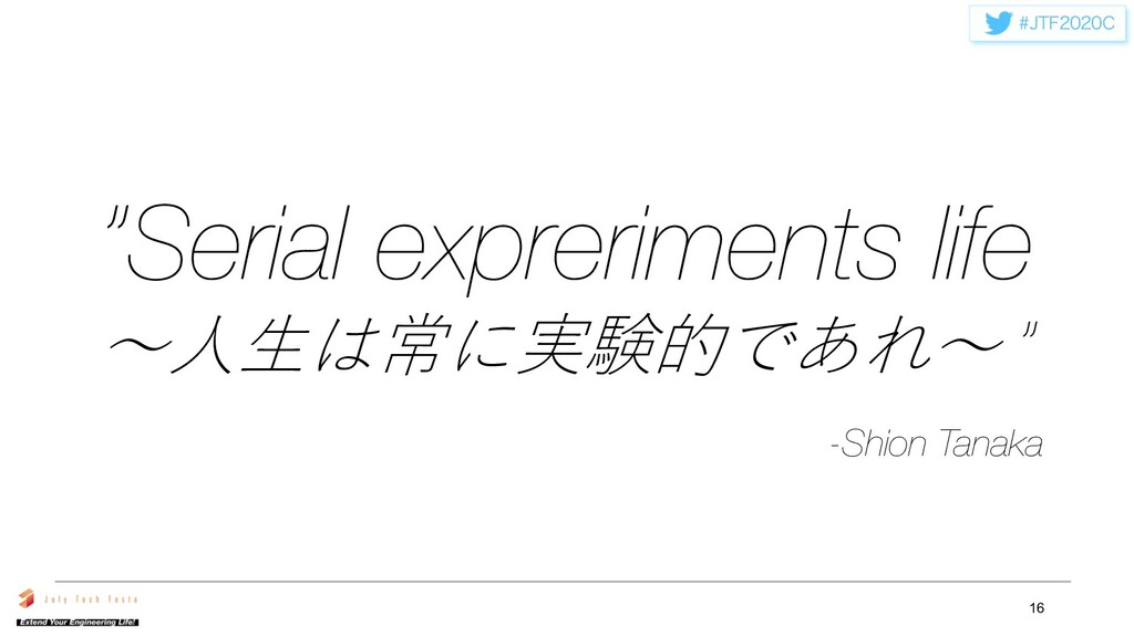 """+5'$ """"Serial expreriments life 〜⼈⽣は常に実験的であ..."""