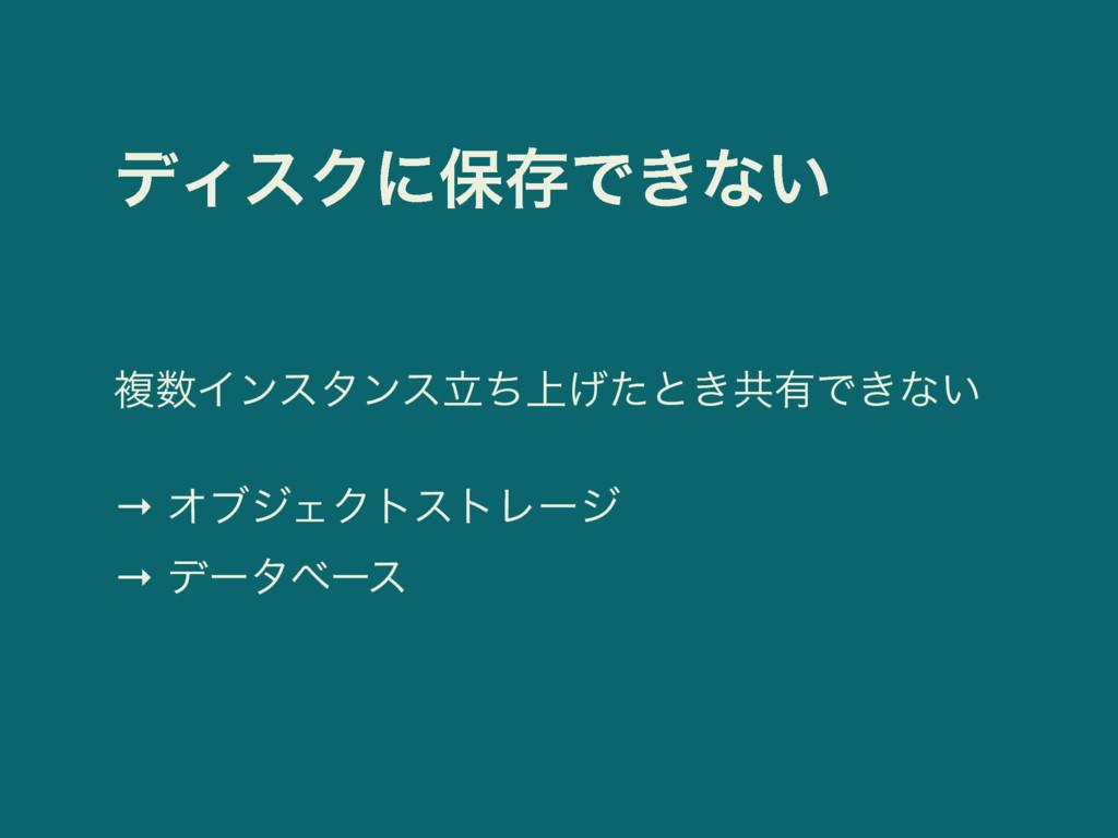 σΟεΫʹอଘͰ͖ͳ͍ ෳΠϯελϯε্ཱͪ͛ͨͱ͖ڞ༗Ͱ͖ͳ͍ → ΦϒδΣΫτετϨʔδ...