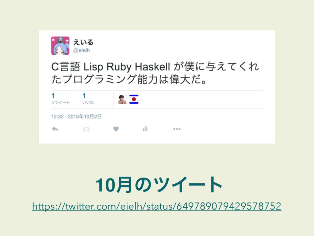 10݄ͷπΠʔτ https://twitter.com/eielh/status/64978...