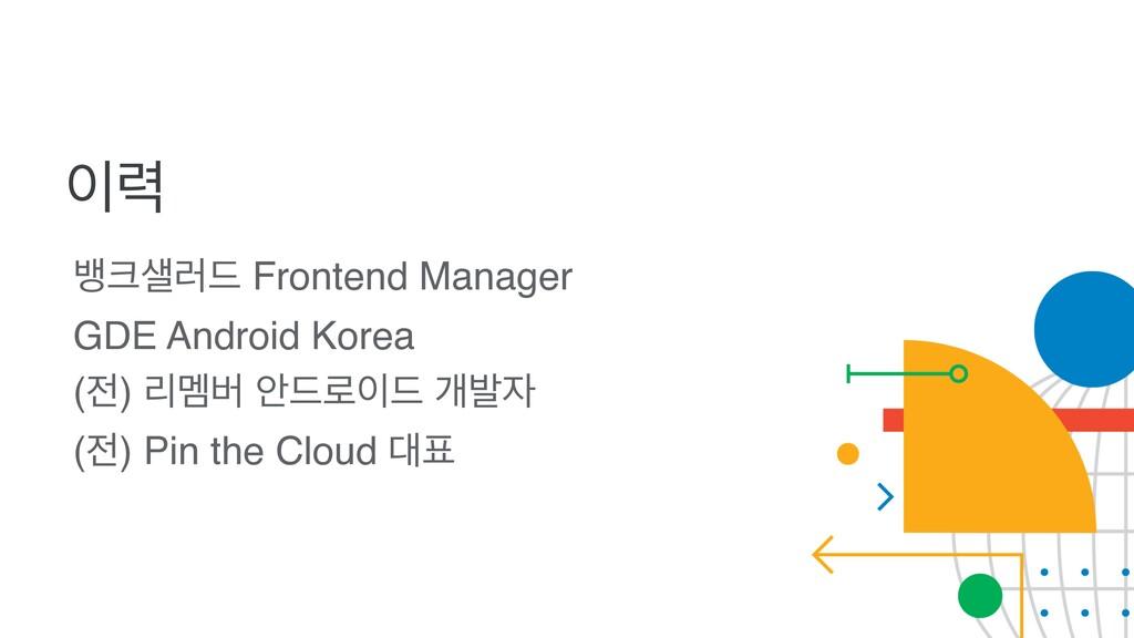 ߛ۞٘ উ٘۽٘ ѐߊ GDE Android Korea () ܻݯߡ উ٘۽٘...