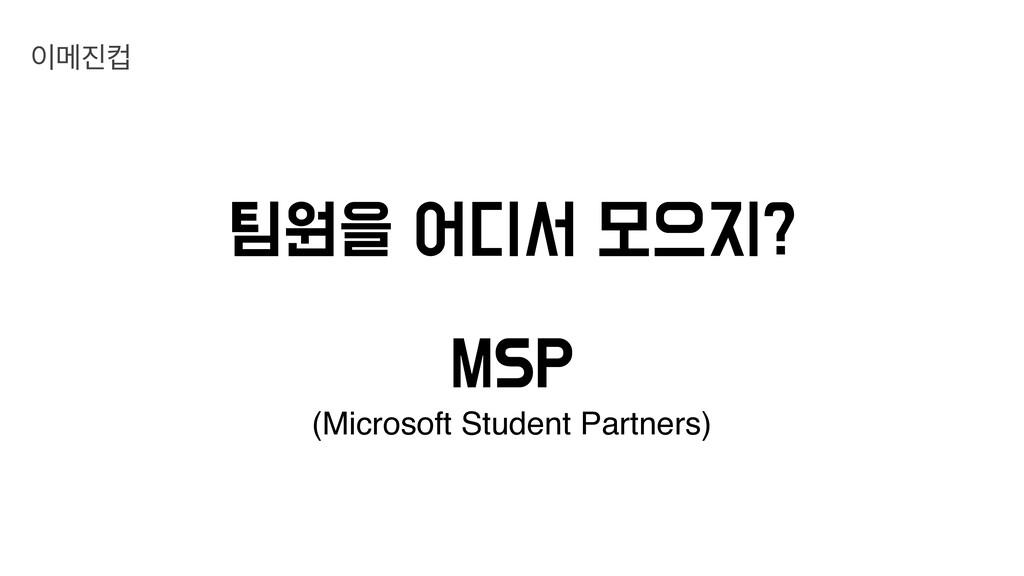 ਗਸয٣ࢲݽਵ .41 (Microsoft Student Partners) ݫ...