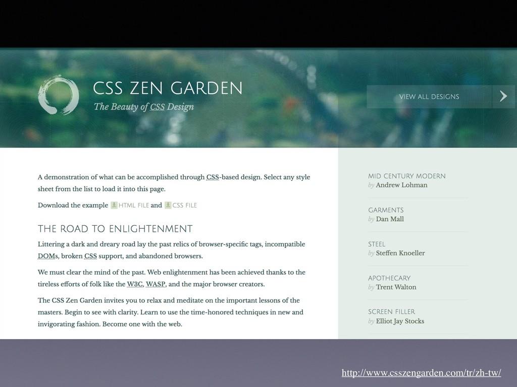 http://www.csszengarden.com/tr/zh-tw/