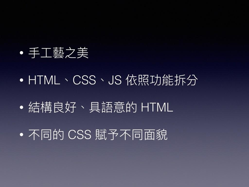 • ⼿手⼯工藝之美 • HTML、CSS、JS 依照功能拆分 • 結構良好、具語意的 HTML...