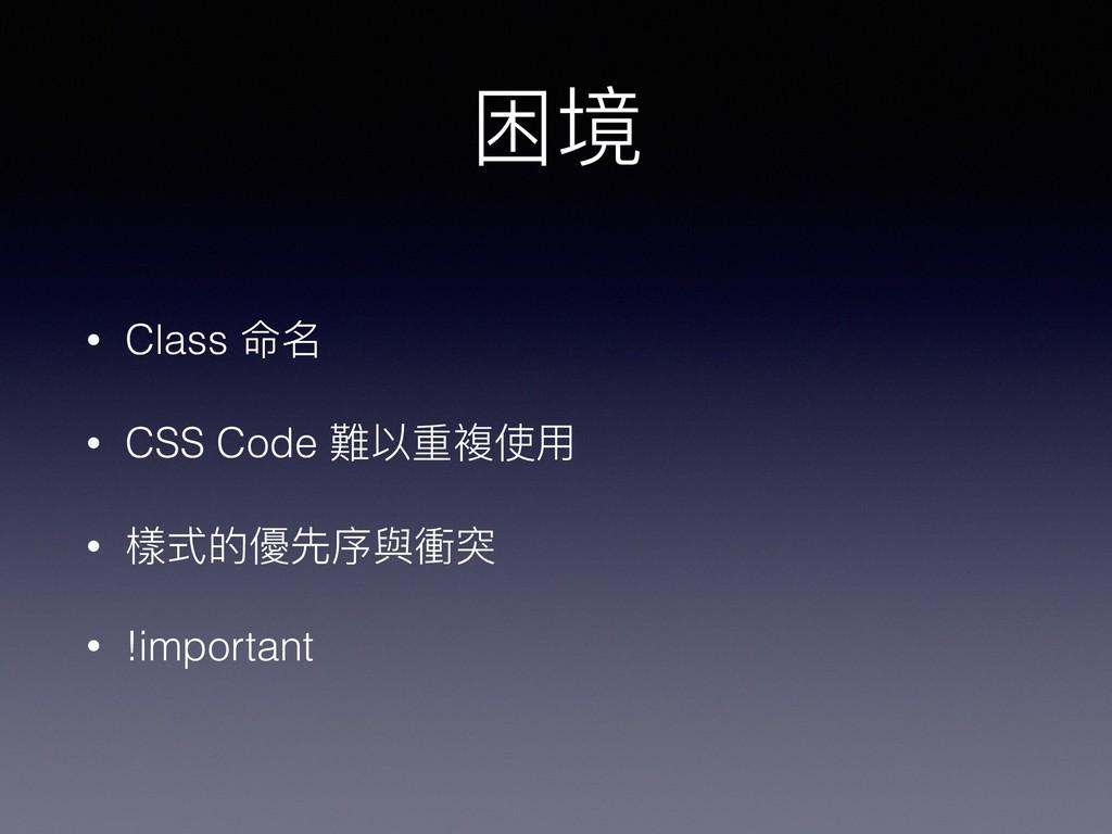 困境 • Class 命名 • CSS Code 難以重複使⽤用 • 樣式的優先序與衝突 • ...