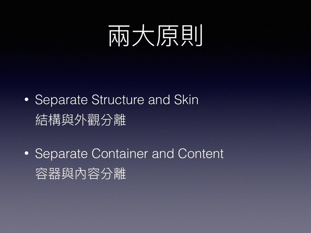 兩兩⼤大原則 • Separate Structure and Skin 結構與外觀分離 •...