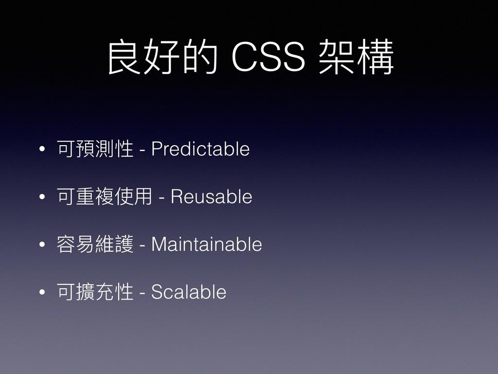 良好的 CSS 架構 • 可預測性 - Predictable • 可重複使⽤用 - Reus...