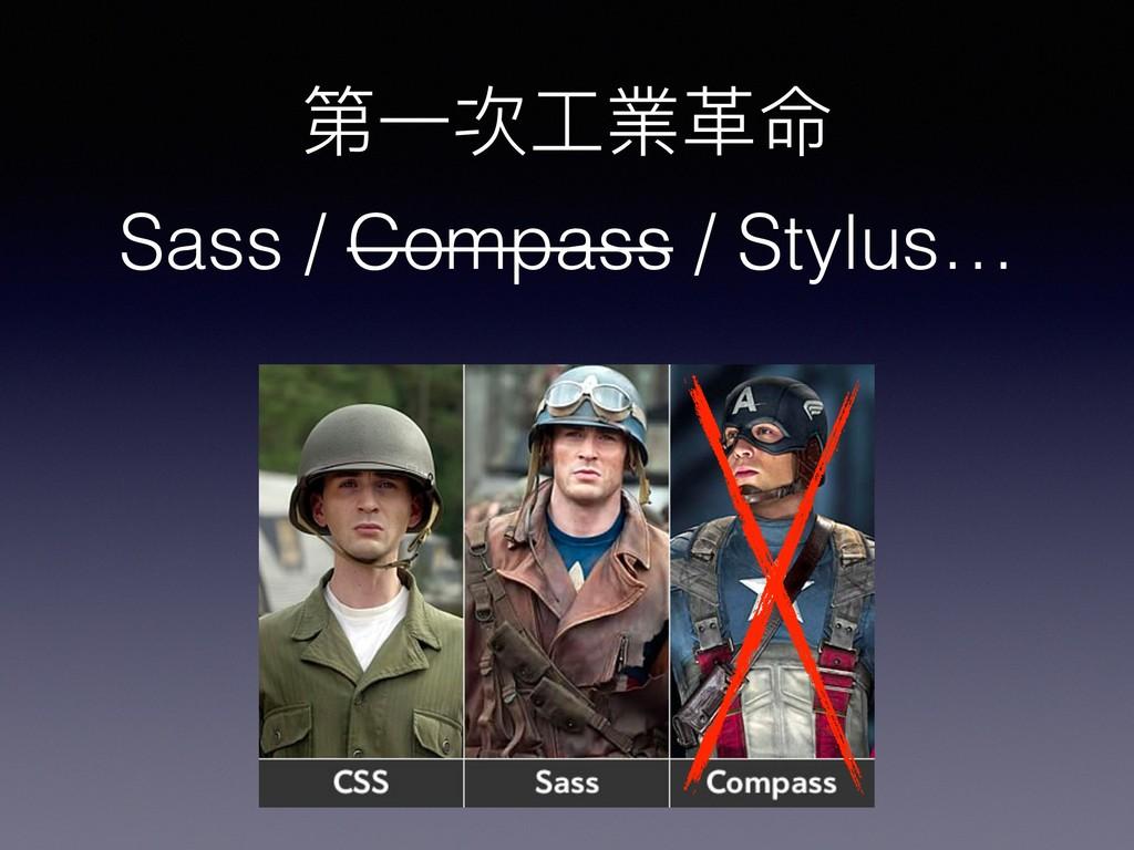 第⼀一次⼯工業⾰革命 Sass / Compass / Stylus…