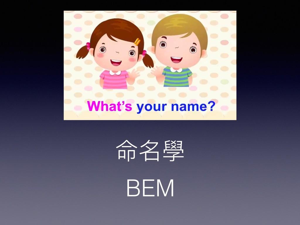 命名學 BEM