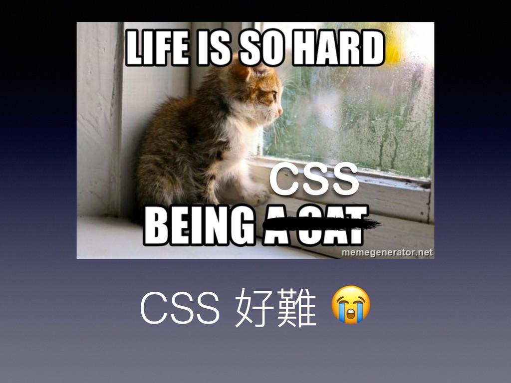 CSS 好難  CSS