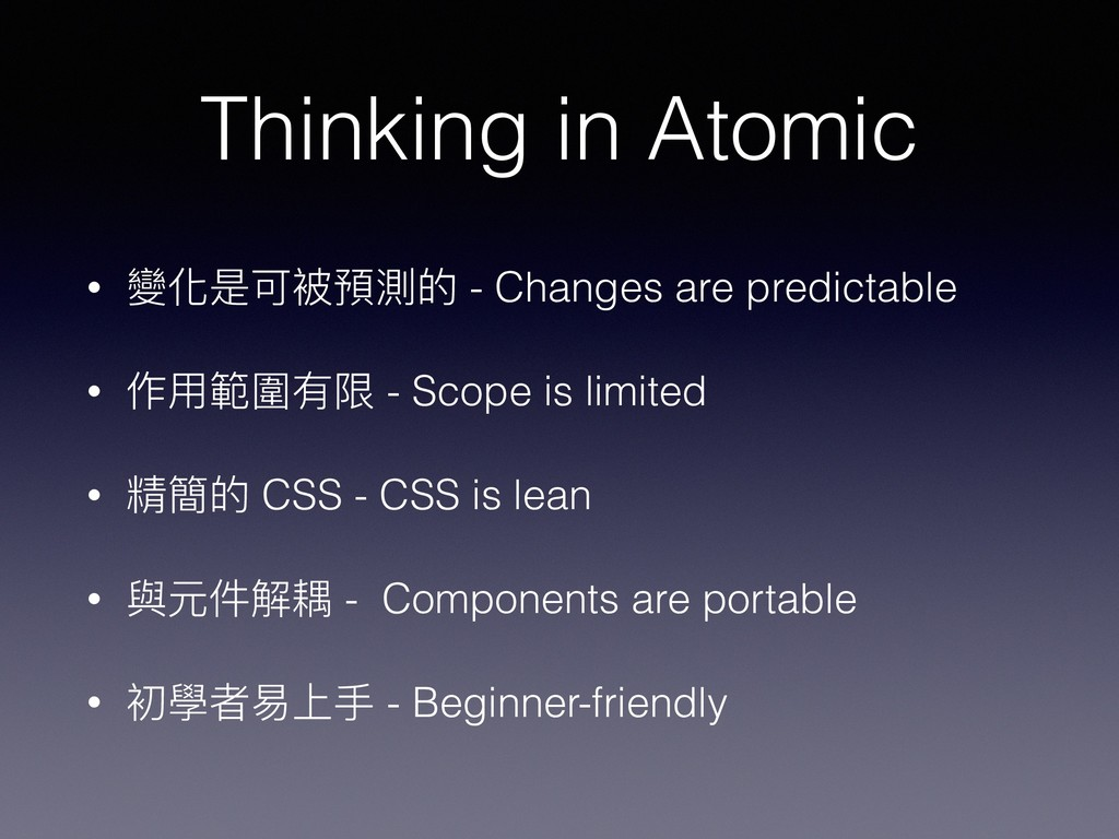 Thinking in Atomic • 變化是可被預測的 - Changes are pre...