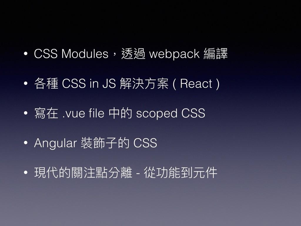• CSS Modules,透過 webpack 編譯 • 各種 CSS in JS 解決⽅方...