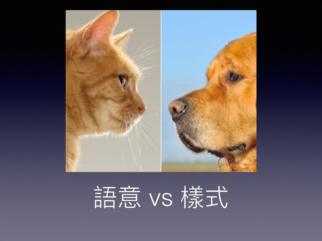 語意 vs 樣式