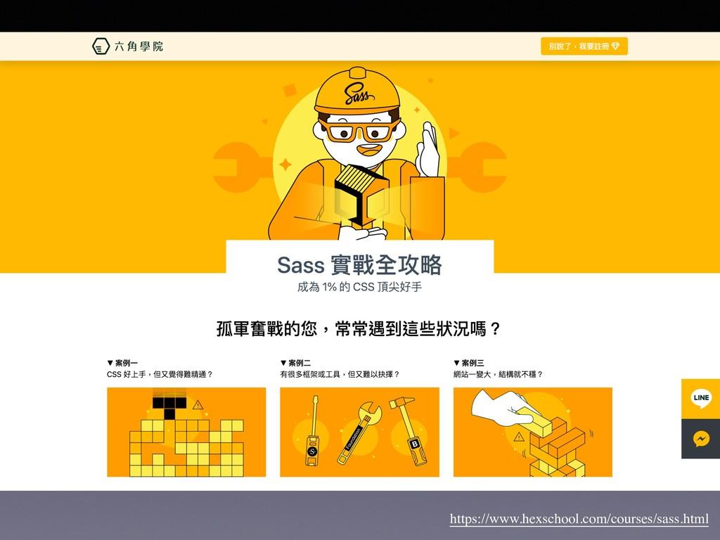https://www.hexschool.com/courses/sass.html