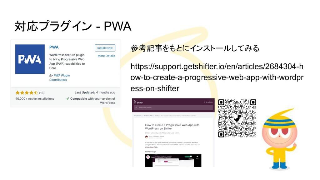 対応プラグイン - PWA 参考記事をもとにインストールしてみる https://suppor...