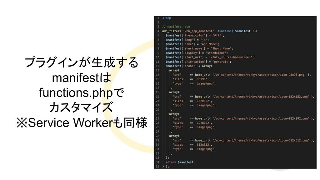 プラグインが生成する manifestは functions.phpで カスタマイズ ※Ser...