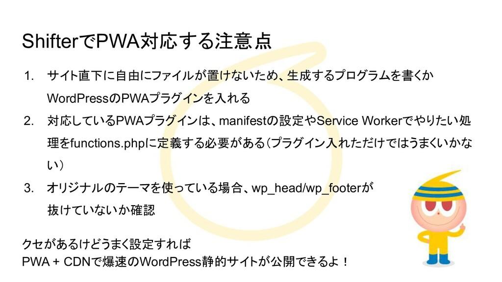 ShifterでPWA対応する注意点 1. サイト直下に自由にファイルが置けないため、生成する...