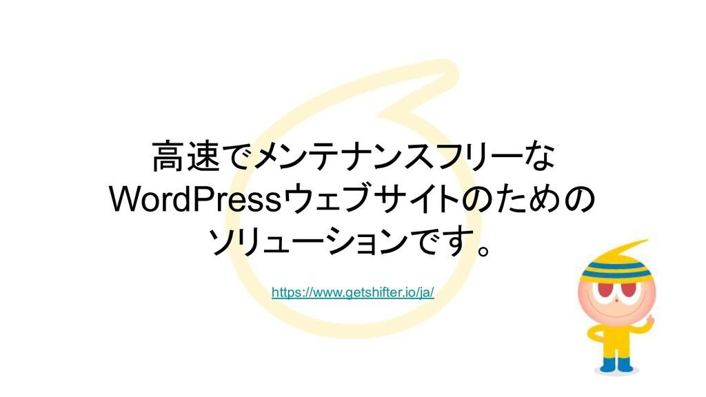 高速でメンテナンスフリーな WordPressウェブサイトのための ソリューションです。 ht...
