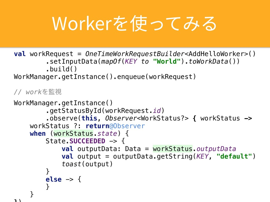 8PSLFS⢪ג val workRequest = OneTimeWorkReque...
