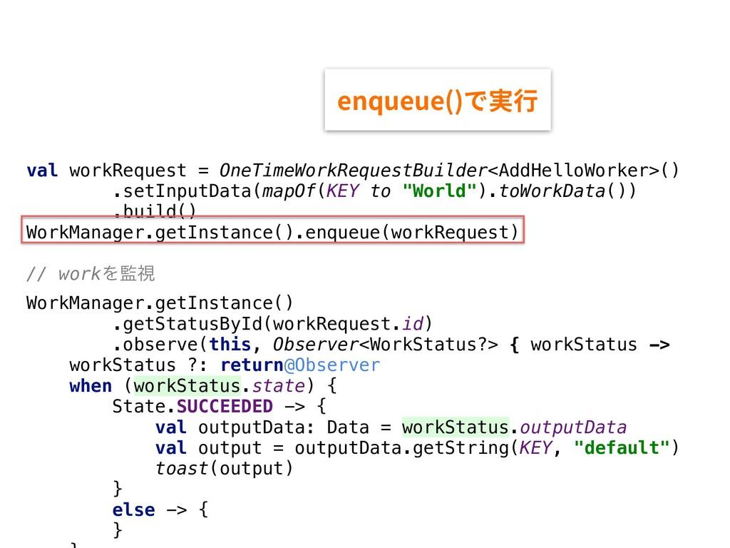 val workRequest = OneTimeWorkRequestBuilder<Add...