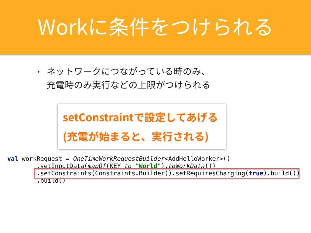 8PSLח勴⟝אֽ val workRequest = OneTimeWorkRequ...