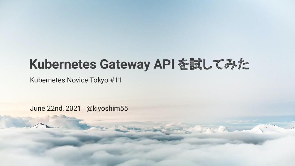 Kubernetes Gateway API を試してみた Kubernetes Novice...