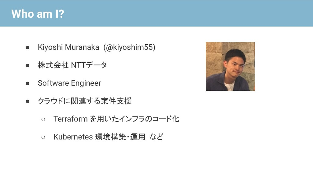 ● Kiyoshi Muranaka (@kiyoshim55) ● 株式会社 NTTデータ ...