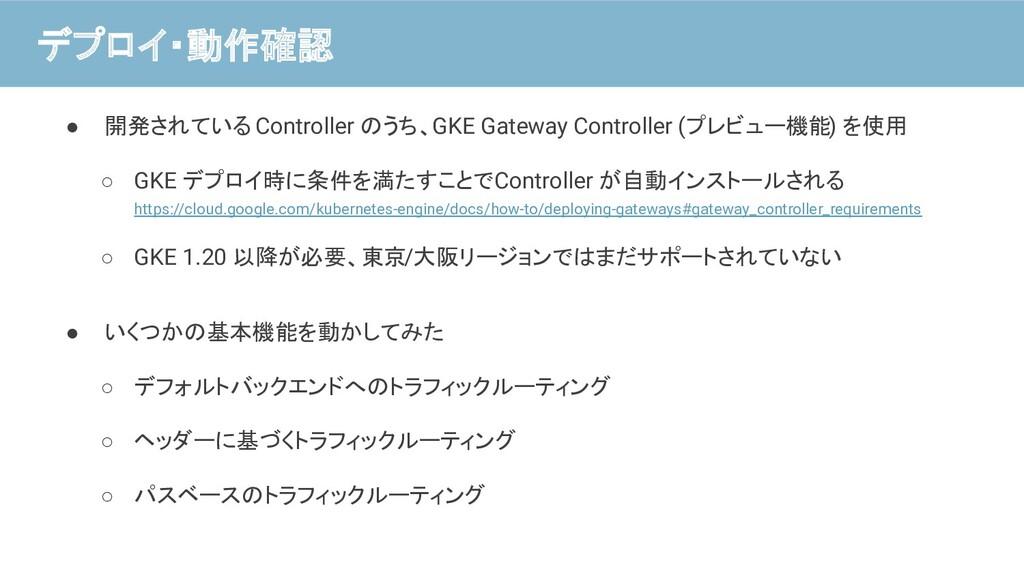 デプロイ・動作確認 ● 開発されている Controller のうち、GKE Gateway ...