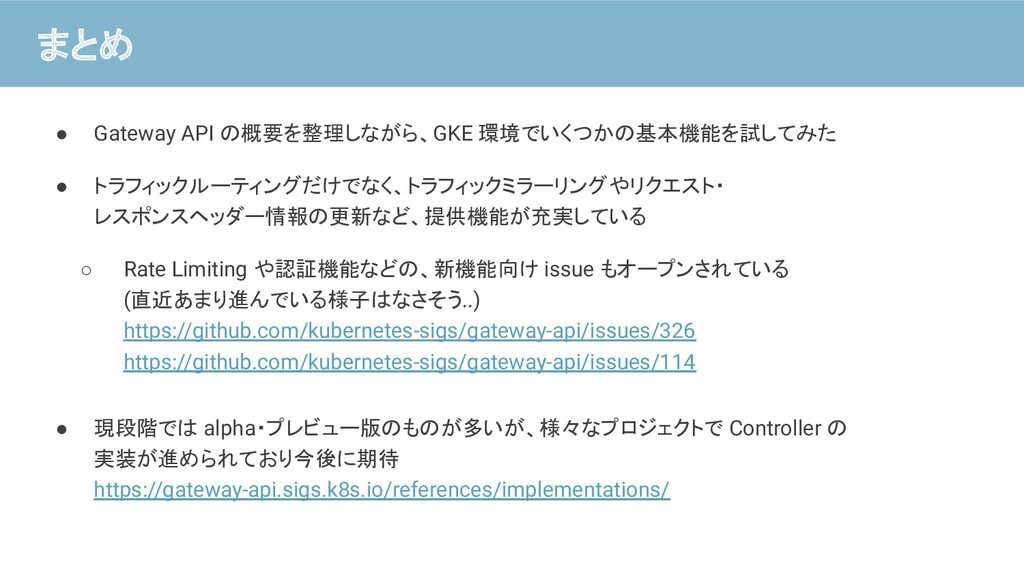 ● Gateway API の概要を整理しながら、GKE 環境でいくつかの基本機能を試してみた...