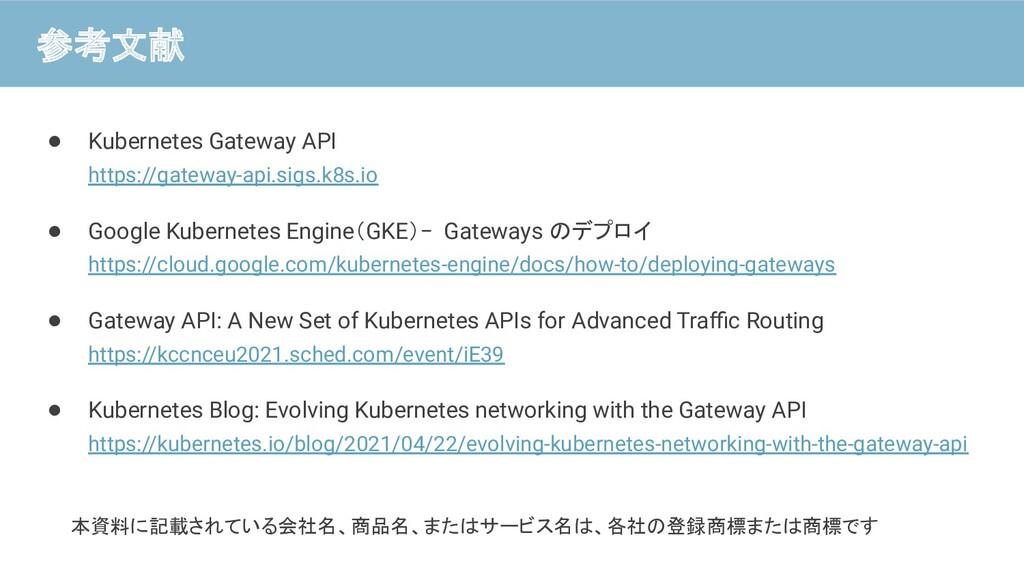 ● Kubernetes Gateway API https://gateway-api.si...